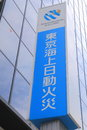 Tokyo marine nichido japan Fotografia Stock