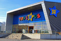Toys r us store in turku finland october on october is a toy and juvenile products retailer headquartered Royalty Free Stock Photography