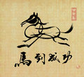 Traditional chinese calligraphy art means success Royalty Free Stock Photo