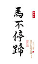 Traditional chinese calligraphy art means success with horse Royalty Free Stock Photos
