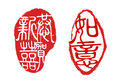 Traditional Chinese seals Stock Images