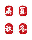 Traditional Chinese seals for 4 seasons Royalty Free Stock Photo