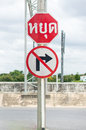 Traffic signs stop no right turn public sign Stock Photography
