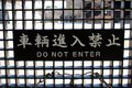 Translation: `Do Not Enter` sign in Japanese, though it seems ignored Royalty Free Stock Photo