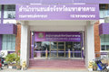 Transport Office Mahasarakham Royalty Free Stock Photo