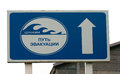 Tsunami evacuation route sign island paramushir russia Stock Photos
