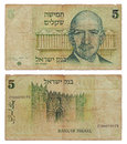 Two sides israeli shekel money note printed currency was canceled israel september th israeli currency today new israeli shekel Royalty Free Stock Photo