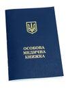 Ukrainian sanitary book isolated on white background Royalty Free Stock Photo