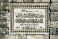 Umayyad Mosque, Damascus, Syria Royalty Free Stock Photo