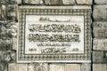 Umayyad Mosque, Damascus, Syria Royalty Free Stock Photo