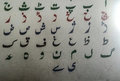 Urdu alphabets Royalty Free Stock Photo
