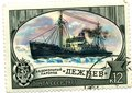 USSR 1977 stamp Stock Images