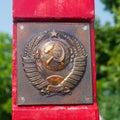 USSR border pillar.Historical item. Royalty Free Stock Photo