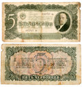 Ussr circa old money banknote of chervonets worth for a former currency the russian empire and soviet union two side a bill Royalty Free Stock Photos