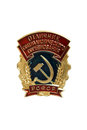Ussr excellence socialist emulation rsfsr badge isolated on a white backgroun Stock Photography