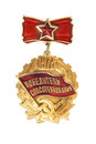 Ussr victor socialist emulation badge isolated on a white background Royalty Free Stock Images