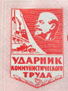 V. I. Lenin Stock Photos