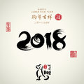 Vector asian calligraphy 2018 for Asian Lunar Year. Hieroglyphs
