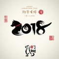 Vector asian calligraphy 2018 for Asian Lunar Year