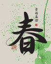 Vector Chinese character for spring Royalty Free Stock Photo