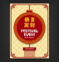 Vector chinese new year festival event poster template with abstract lampion lantern design
