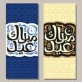 Vector greeting card for Muslim holiday Eid Mubarak