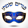Vector illustration happy purim hebrew Royalty Free Stock Images