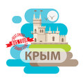 Vector lflat icon. Symbol of Crimea. The castle Swallow`s Nest near Yalta - Russia. City skyline.