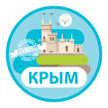 Vector lflat icon. Symbol of Crimea. The castle Swallow`s Nest near Yalta - Russia. City skyline. Round composition