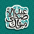 Vector logo for Eid ul-Adha Mubarak