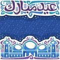Vector poster for muslim Eid Mubarak