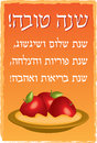 Vector rosh hashanah new year greeting card with space for your wishes Stock Photography