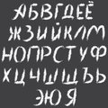 Vector russian alphabet set letters Royalty Free Stock Photo