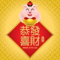 Cute little pig`s image for Chinese New Year 2019, also the year of the pig. Caption: Wealth is coming.