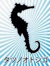 Vector sucio azul de la viga del rayo de la silueta del Seahorse Imagenes de archivo