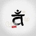 Vector: yoga sacral chakra chakras symbols with brushwork style, VAM.