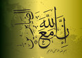 A verse from the Quran in Arabic calligraphy