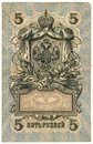 Very old Russian banknote Royalty Free Stock Photos