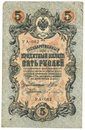 Of very old Russian banknote Royalty Free Stock Photo