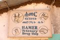Veterinary drug shop for the hamer tribal people at the turmi market ethiopia Stock Photography