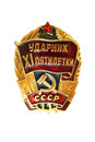 Vintage chest badge udarnik of the xi five year plan from soviet union ussr isolated on a white background Royalty Free Stock Photography
