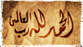 beautiful Arabic calligraphy Retro AL Hamd lel allah arabic text on straw texture