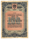 Vintage hundred soviet roubles loan, closeup paper Royalty Free Stock Image