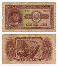 Vintage romanian banknote from high resolution Royalty Free Stock Image
