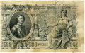 Vintage Russian Banknote Stock Photography