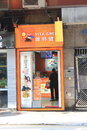 Vita care shop in hong kong located wan chai is a health products retailer Royalty Free Stock Images