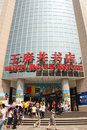 Wangfujing bookstore Stock Photos