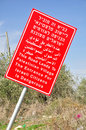 Warning signboard red about entrance to palestinian settlement central israel Royalty Free Stock Photos