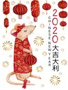 Watercolor greeting card with a rat girl for Chinese New Year 2020 celebration.
