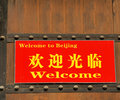 Welcome to Beijing Stock Image
